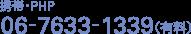 携帯・PHP 06-7633-1339(有料)