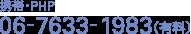 携帯・PHP 06-7633-1983(有料)